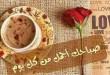 صور مسجات صباحك عسل ومساؤ ك سكر