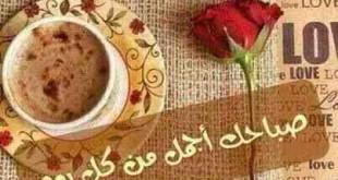 صورة مسجات صباحك عسل ومساؤ ك سكر