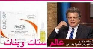 صوره دكتور عاصم فرج لعلاج تساقط الشعر في مصر