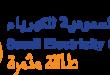 بالصور استعراض فاتورة الكهرباء السعودية Logo ar 110x75