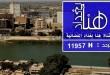 بالصور تردد قناة هنا بغداد NB 40647 635427616428269865 110x75