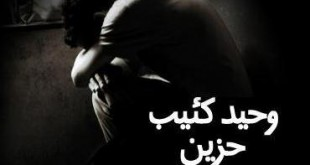 صوره كلمات انشودة حزينه مؤثرة