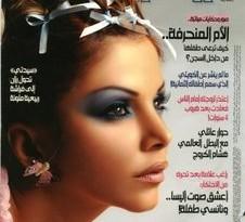 صوره معلومات عن مجلة سيدتي المراة العربية