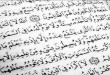 صوره ارقام في القران احصاءات قرانية في القران الكريم المصحف الالكتروني