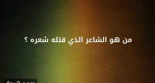 صوره من هو الشاعر الذي قتله شعره