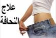 صور علاج النحافة وزيادة الوزن
