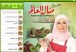 بالصور كتاب فن الطبخ منال العالم ac95bb2b9449804 110x75