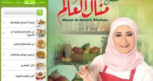 صوره كتاب فن الطبخ منال العالم