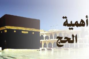 صوره اهمية الحج فى الاسلام