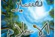 بالصور تفسير حلم فستان اخضر ahlam3 110x75
