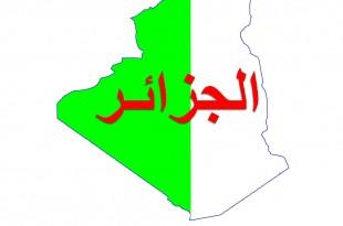 صوره مقالات مكتوبة  عن الجزائر
