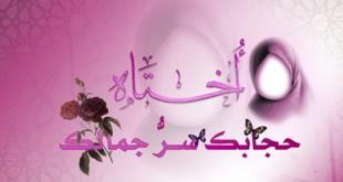 صورة اجمل كلام عن الحجاب , كلمات وعبارات عن فرض غطاء الراس للبنات