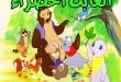 بالصور قصة مغامرات الغابة الخضراء وشخصياتها alkaba katraa.jpeg 110x75