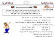 صوره مراجعة عربي للصف الثاني الاعدادي الترم الاول