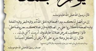 بالصور ادعية اسلامية مكتوبة ليوم الجمعة almastba.com 1392221133 336 310x165