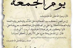 صوره ادعية اسلامية مكتوبة ليوم الجمعة