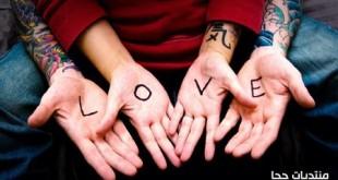 صوره اجمل منشورات الحب للعشاق