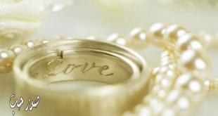صوره رؤيا الزواج للمتزوجة في منام