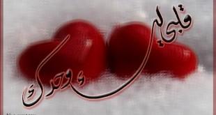 بالصور لك في داخل القلب اشعار almstba.com 13423649441 310x165