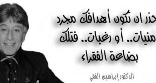 صوره حكم واقوال الدكتور ابراهيم الفقي