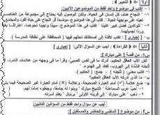 صوره امتحان لغة عربية للصف السادس