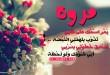 بالصور صور اسم مروة رمزيات وخلفيات almstba.com 1358026146 908 110x75