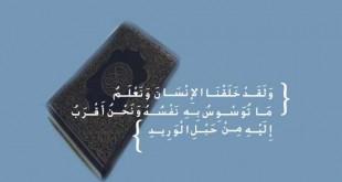 صوره ايات الوعيد في القران الكريم