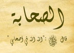 صوره حب الصحابة لبعضهم ولرسول الله