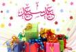 صوره اغاني العيد اهلا بالعيد