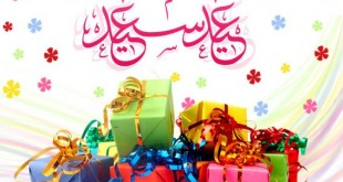 صورة اغاني العيد اهلا بالعيد , سالة العيد المييزة للحبايب