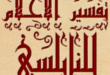 بالصور تفسير الاحلام للعلامة الشيخ عبد الغنى النابلسى dream 110x75