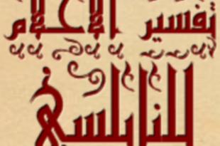 صوره تفسير الاحلام للعلامة الشيخ عبد الغنى النابلسى