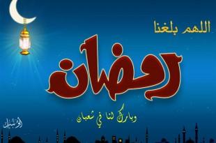صوره صور عن شهر رمضان جديده