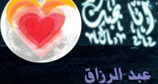 صوره معنى اسم عبد الرزاق في المنام
