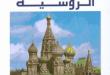 بالصور كتاب تعلم الروسية بدون معلم fbfdhhdghfgh 110x75