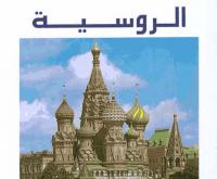 صوره كتاب تعلم الروسية بدون معلم