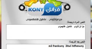 بالصور كيفيه تعليم اللغة الفرانكو frankony1 310x165