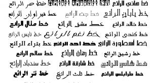صور تحميل خطوط عربية مجانا