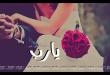 بالصور صور بلاك بيري رومانسية girls top.net 1344951847 884 110x75