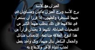 بالصور معلومات عن الرجل الميزان والمراة الاسد hqdefault121 310x165