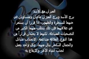 صوره معلومات عن الرجل الميزان والمراة الاسد