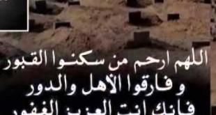 صور رحمة الله بعباده في القبر