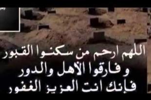 صوره رحمة الله بعباده في القبر