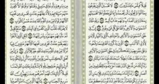 صوره سورة ال عمران قراءة