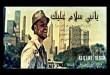 بالصور السلام عليك ماهر زين  يارسول الله hqdefault195 110x75