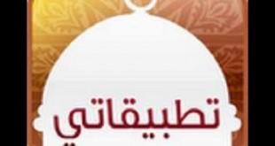 صوره مجموعة كبيرة من التطبيقات الاسلامية