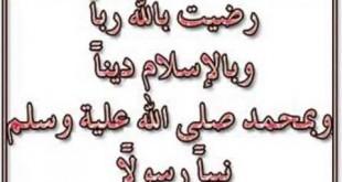 بالصور انشودة رضيت بالله ربا hqdefault229 310x165