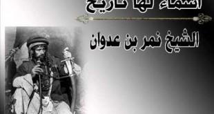 صوره قصة نمر بن عدوان