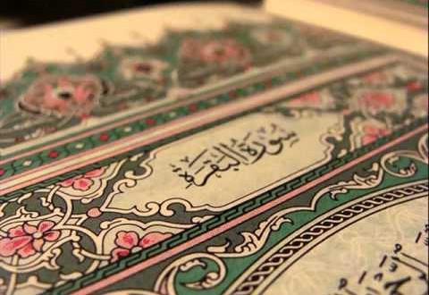 صور تحميل سورة البقرة بصوت عبد الباسط عبد الصمد