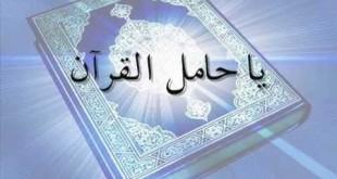 صور يا حامل القران احمد الهاجري